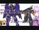 【ガンダム00外伝】#08 ガンダムサダルスードtype.F&ガンダムアブルホール type.F VOICEROID解説