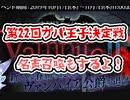 【千年戦争アイギス】復帰王子 第22回No.1ガバ王子決定戦でガバる!【名声召喚も】
