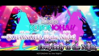【ニコカラ】Disco KOTONOHA!![On vocal]