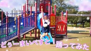 【小学生?】どぅーまいべすと!【踊ってみた】【雫奈りう】