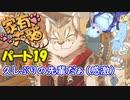 【家有大貓Nekojishiパート19】BL要素あり(?)なケモノゲームでムラムラしよう