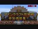 【参加募集】マインクラフト攻城戦 - 毎週日曜21時開催!