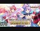 【実況】 少女のつむぐ夢の秘跡 【あいりすミスティリア!】 part78