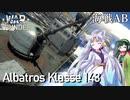 【VOICEROID実況】たかが1門の砲でなにができる!?編【War Thunder】 part.2