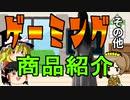 【ゆっくり解説】ゲーミング商品紹介