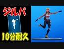 【フォートナイト】ジルバ(10分耐久Ver.)【エモート】