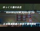 ゆっくり達の永住RimWorld実況part4-20 石油掘削関連設備の解説と石油関連設備の運用開始