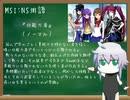 【MUGEN】 MUGEN STORIES INFINITY:NEXT STAGE!! 第143話