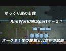 ゆっくり達の永住RimWorld実況part4-21 オーク81体の襲撃と火葬炉の試験運転