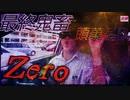 最終鬼畜頭菓子S・Zero【Short】