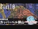 【実況】しっかり者(笑)のFF14!新生エオルゼア編 part10【カッパーベル銅山】
