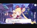 【プリコネ】ルナちゃん登場!キャラストーリー⑤ルナとお出かけ【シャドウバース】