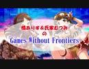 橘ありす&氏家むつみのGames Without Frontiers 第1回「孤島でドキドキサバイバル生活」編
