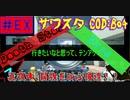 #EX 二人実狂 [真夜中開放を叫ぶ俺達!!] オルデスチームデスマッチ [COD:BO4]