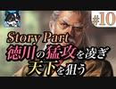 #10【ストーリーパート 信勝談義】徳川の猛攻を凌ぎ天下を狙う【ゆっくり】