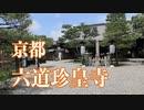 あの世とつながる井戸の伝説がある京都の六道珍皇寺