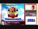 ソニックアドベンチャーDX ミッション編 RTA 解説動画 part7 (final)