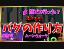 【マリオメーカー2】ハナちゃんが顔をなくしてしまうバグなど3つのバグの作り方(ハナちゃん胴体離れ・床抜け・ムーンウォーク)