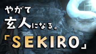 【SEKIRO-隻狼-】やがて玄人になる。【白蛇の社へごり押す】実況(16)
