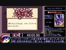 【バグあり】Sa・Ga2 秘宝伝説 毒バグ禁止RTA 53分49秒 後編