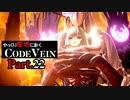 【CODE VEIN】ゆっくり死地に赴くコードヴェイン Part.22【ゆっくり実況・初見プレイ】
