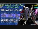 """[Gコン#19] ぶっ壊れ覚醒格闘!! クロスボーンガンダムX1フルクロス"""" を解説!! DX74:新機体  [機動戦士ガンダムオンライン&ガンオン]"""