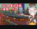 【WoWs】あかりちゃんの海戦記録 その21