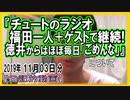 『徳井からは毎日LINEで「ごめんな」/チュートのラジオ、福田一人で継続』についてetc【日記的動画(2019年11月03日分)】[ 217/365 ]