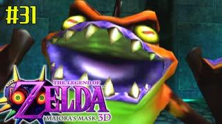 ゼルダの伝説 ムジュラの仮面3Dを初めてやると凄い その31