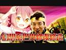 【松岡誕生祭'19】幻想系世界修復修造【松岡修造】