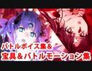 Fate/Grand Order アシュタレト・オリジン 宝具&バトルモーション&敵専用バトルボイス集