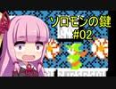 琴葉姉妹とレトロゲーム ソロモンの鍵 #02 【VOICEROID実況】