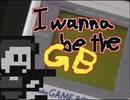 単発実況【i wanna be the GB】壊れた主