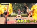 【GTA5】ストーリーをカオスモードで攻略 Part.7【ダイジェスト】
