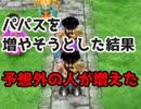 【ドラクエ5】バグの力でパパスを増やしたい