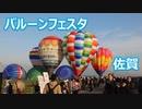 2019佐賀インターナショナルバルーンフェスタのフライト!!
