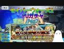 【FGO】SイシュタルガチャPart7 新たな邪教の誕生 515連目~【ゆっくり】