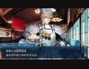 【実況】今更ながらFate/Grand Orderを初プレイする! セイバーウォーズ2 始まりの宇宙へ 11