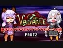 あかりとゆかりのハウンドマスターへの道 #2【Vagante】