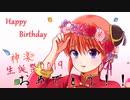 【声真似】神楽ちゃん誕生日おめでとう!【銀魂】