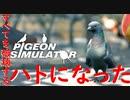 【Pigeon Simulator】すべてを破壊するハト