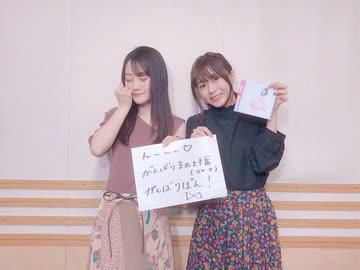 水瀬いのりMELODY FLAG 2019年11月3日161旗目ゲスト小倉唯