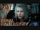 【実況】光を求めて FINAL FANTASY XV【FF15】Part.29