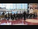 [吹奏楽] となりのトトロ コレクション/防衛大学校吹奏楽部