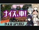 【刀剣乱舞】徳美組のがんばるPUBG #2【偽実況】