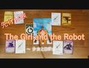 【先行体験】The Girl and the Robot(少女とロボット)カードゲームプレイ動画