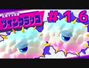 乱舞する双雲【星のカービィ スターアライズ】#16