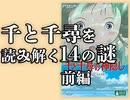 #306 岡田斗司夫ゼミ 千と千尋を読み解く14の謎・前編(4.61)