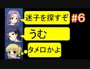 sakiquest #6:咲RPGを「咲-saki-」好きが「咲-saki-」の話をしながらゆっくり実況(初見プレイ)