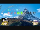 【ゆっくり】ソロ充が行く!! スイス絶景ソロ紀行 part2 ~さらば日本! ~